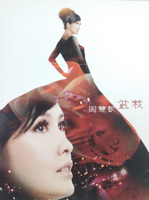 周慧敏 - 盆栽 (CD+DVD)