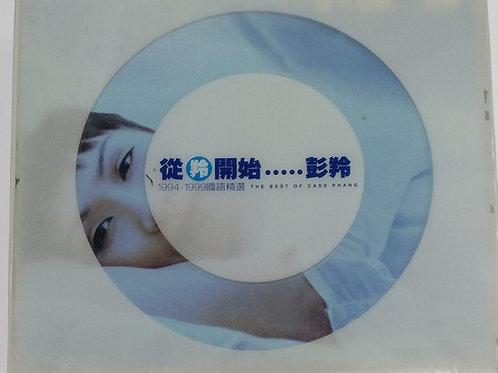 彭羚 - 從羚開始 1994-1999 國語精選 (2 CD)