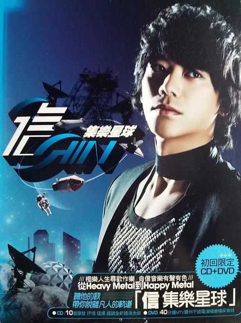 信 (蘇見信) - 集樂星球(CD+DVD)