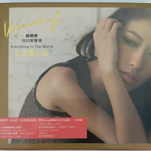 曲婉婷 - 我的歌聲裡 白金慶功版 (CD+DVD)