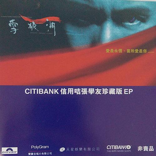 張學友 - 雪狼湖 Citibank信用卡珍藏版 EP CD