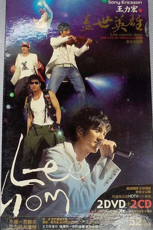 王力宏 - 蓋世英雄 Live Concert 演唱會影音全記錄 豪華精裝版(2DVD+2CD)
