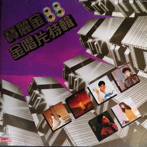 寶麗金88金唱片特輯 (T113 01)