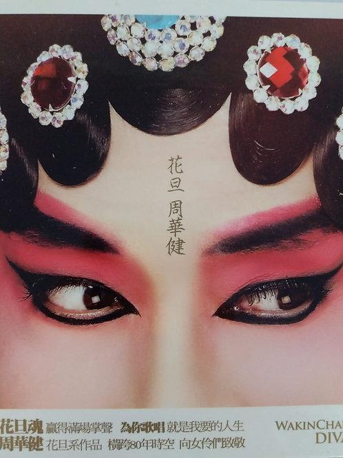 周華健 - 花旦