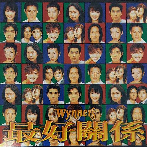 Wynners - 最好關係(群星)(CD +VCD)