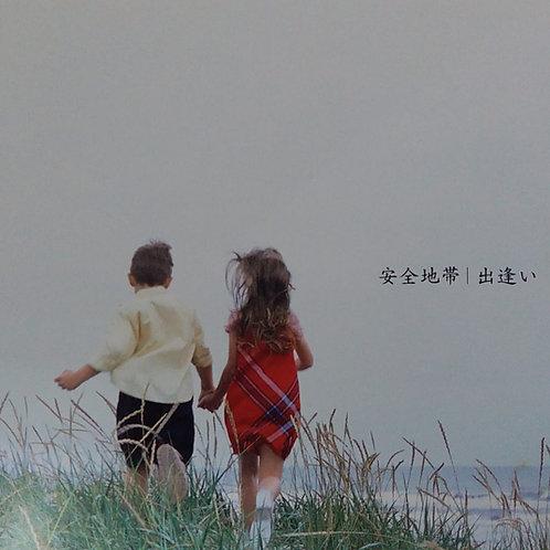 安全地帶 Anzen Chitai - 出逢い Deai