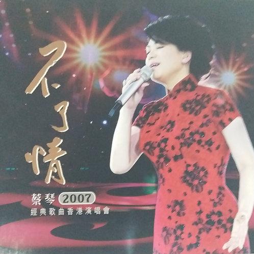蔡琴 - 不了情2007經典歌曲香港演唱會 ( 2 CD)