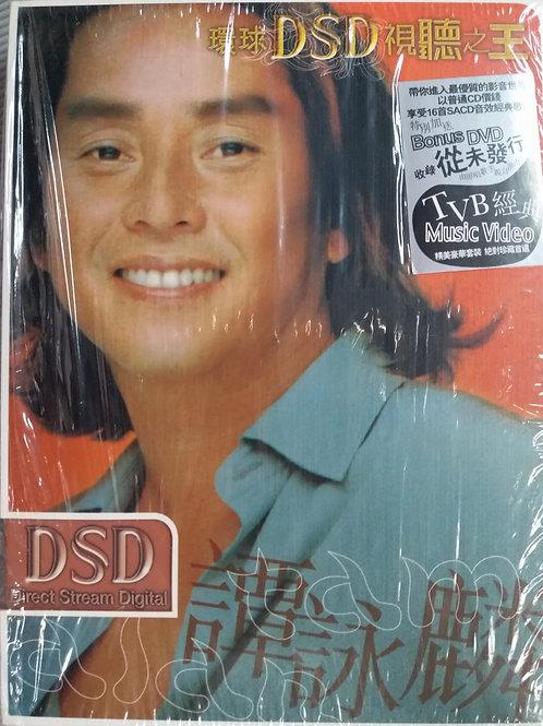 環球DSD視聽之王 - 譚詠麟 (CD+DVD/DSD)