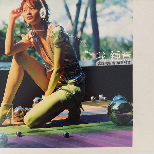 梁詠琪 - 我鍾意 新曲+精選 (2 CD+VCD)