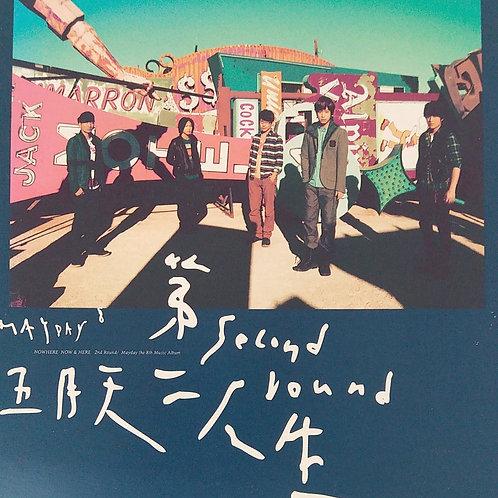 五月天 - 第二人生 Second Round