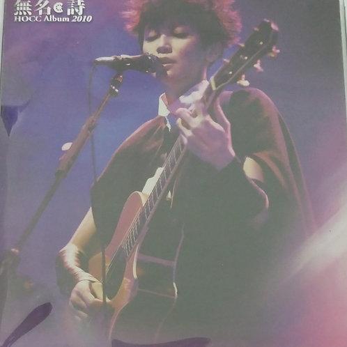 何韻詩 - 無名.詩(CD+DVD)