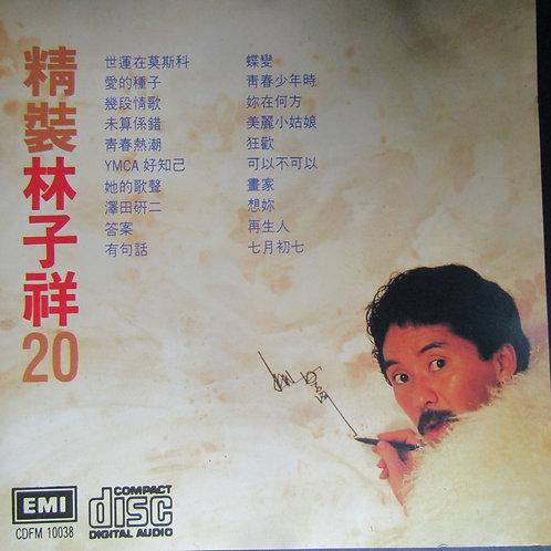 林子祥 - 精裝林子祥20 (港版)