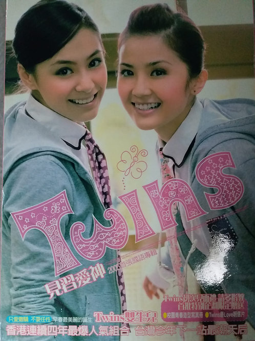 Twins - 見習愛神 (台灣特別企劃版)