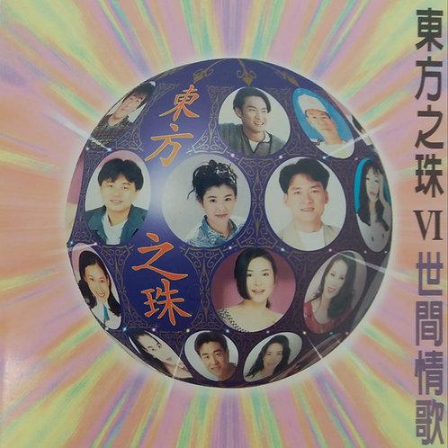東方之珠VI 世間情歌