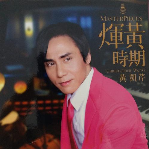 黄凱芹 - 煇黃時期