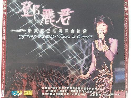鄧麗君 - 鄧麗君珍貴歷史性演唱會精選 (2 CD/24 Bit金碟)