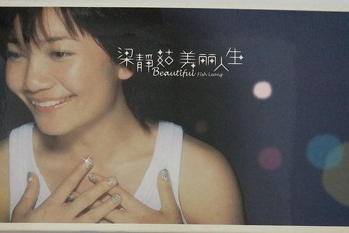 梁靜茹 - 美麗人生 (CD+VCD)