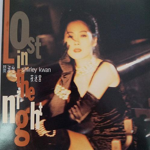 關淑怡 - 夜迷宮 Lost In The Night (T113 01)