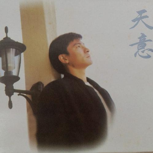 劉德華 - 天意