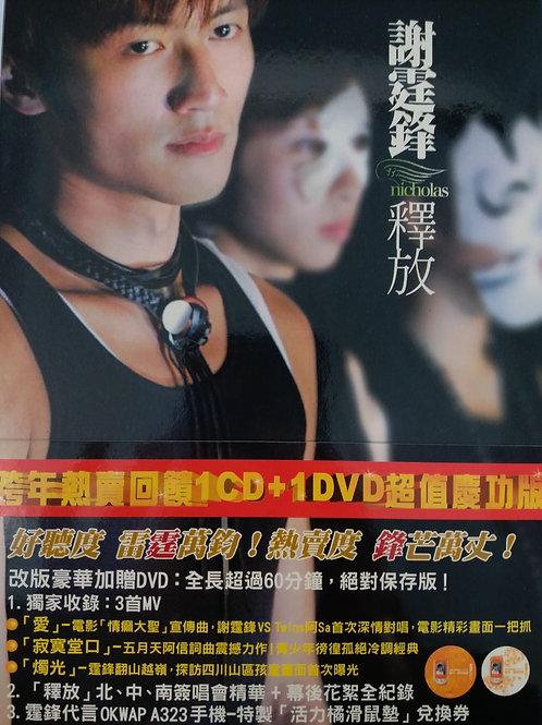 謝霆鋒 - 釋放 (CD+DVD)