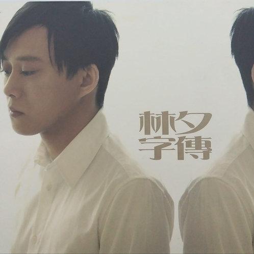 林夕字傳(3 CD)