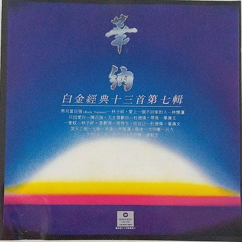 華納白金經典十三首第七輯 (PAN ASIA)