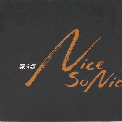 蘇永康 - 舊愛還是最美精選集