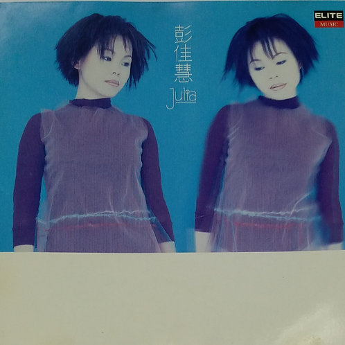 彭佳慧 - JULIA/愛到無路可退 (2 CD)