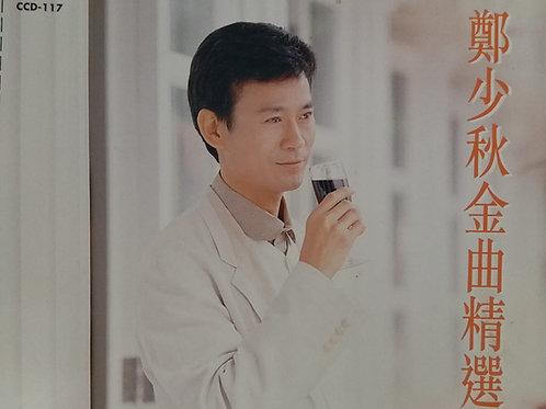 鄭少秋 - 鄭少秋金曲精選 (2 CD)