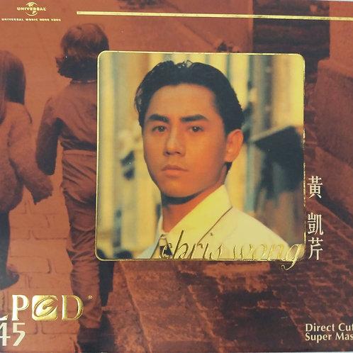 黄凱芹 - 黄凱芹 Chris Wong (LPCD45)