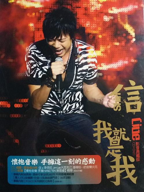 信 (蘇見信) -我就是我 LIVE 影音典藏版(CD+DVD)