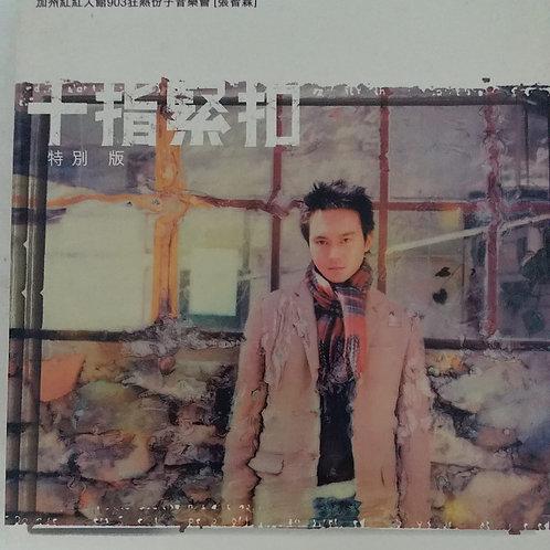 張智霖 - 十指緊扣特別版 (2 CD)