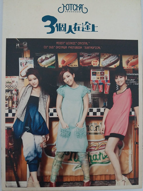Hotcha - 3個人在途上 (CD+DVD)