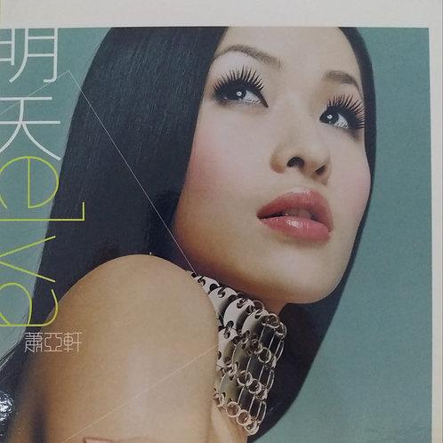 蕭亞軒 - 明天 (CD+VCD)