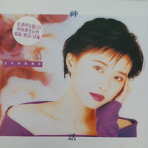 劉文娟 - 神話