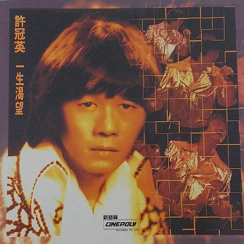 許冠英- 一生渴望 (2 CD)