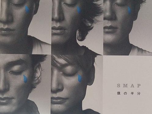 SMAP - 僕の半分(CD+DVD)