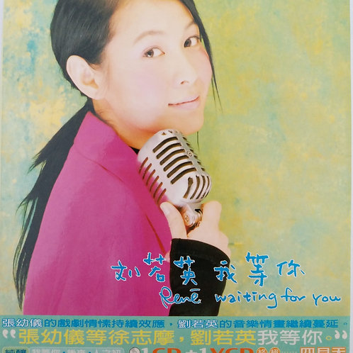 劉若英 -  我等你 (CD+VCD)