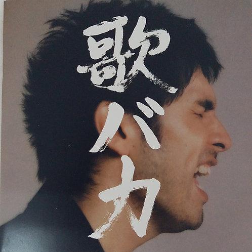 平井堅 Ken Hirai - 歌バカ 10th Anniversary Complete Single Collection '95 - '05(2 CD)