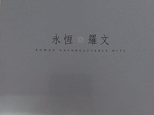 羅文 - 永恒羅文 (3 CD)