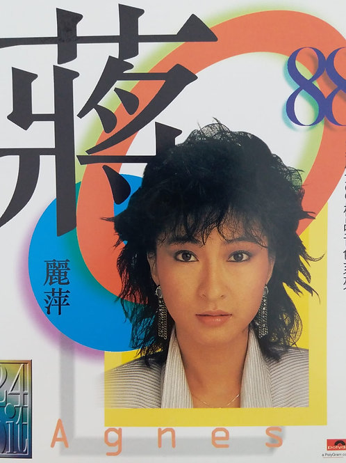 蔣麗萍 - 寶麗金88極品音色系列 蔣麗萍