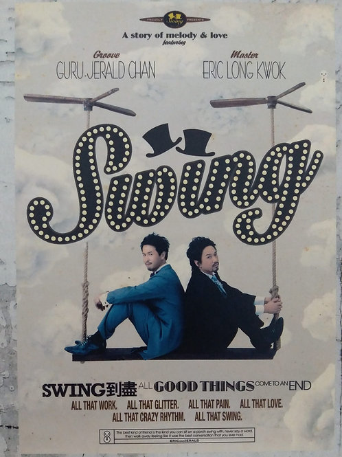 Swing - Swing到盡(CD+DVD)