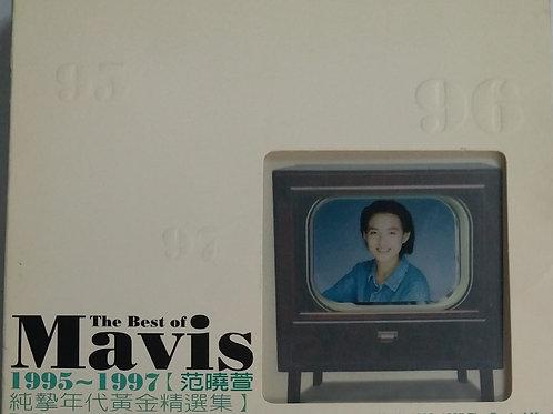 范曉萱 - 純摯年代 黃金精選集 (1995 ~ 1997) The Very Best Of Mavis