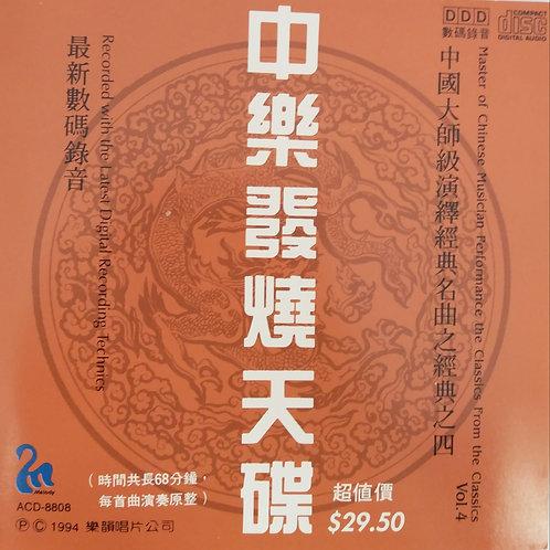 中樂發燒天碟之四 Vol.4 Master of Chinese Musician Performance the Classics Vol.4