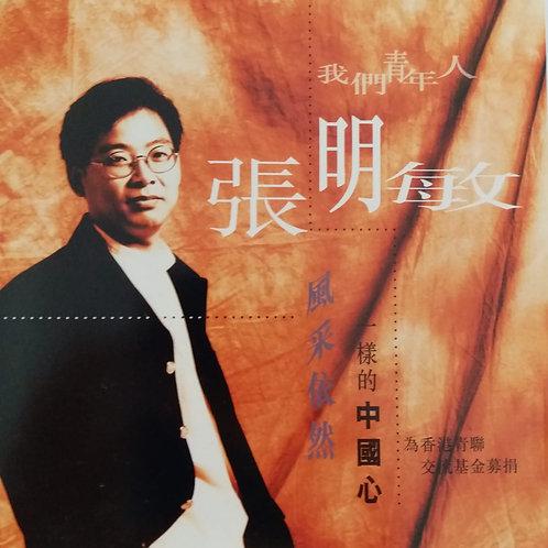 張明敏 - 我們青年人的中國心