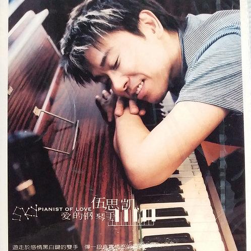 伍思凱 - 愛的鋼琴手 (全新未開封)