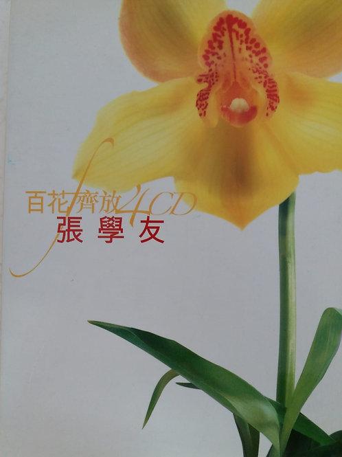 張學友 - 百花齊放 ( 4 CD)