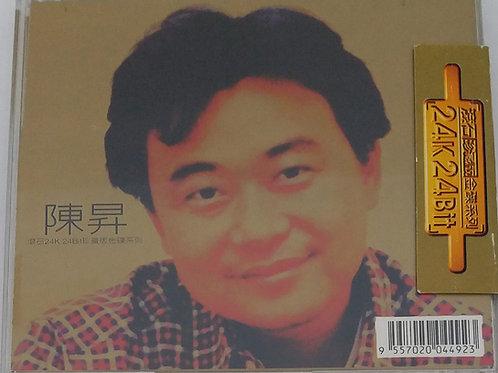 陳昇 - 24K 24BIT 珍藏版金碟系列