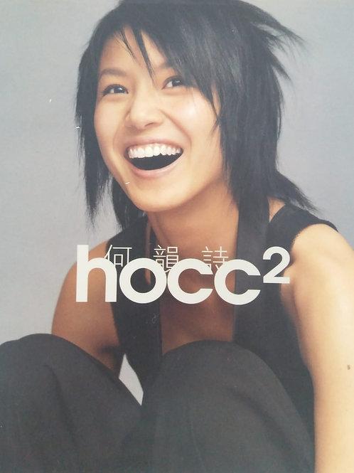 何韻詩 - Hocc2