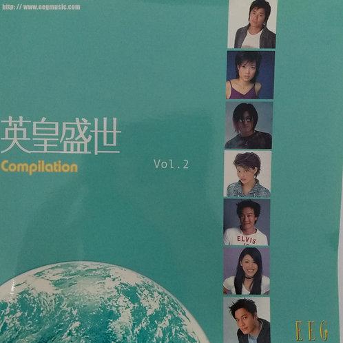 英皇盛世Compilation Vol. 2